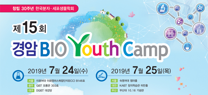 제15회 경암 BIO Youth Camp